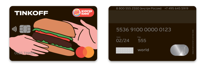 Tinkoff and Burger King Launch Russia's First Fast-Food Debit Card
