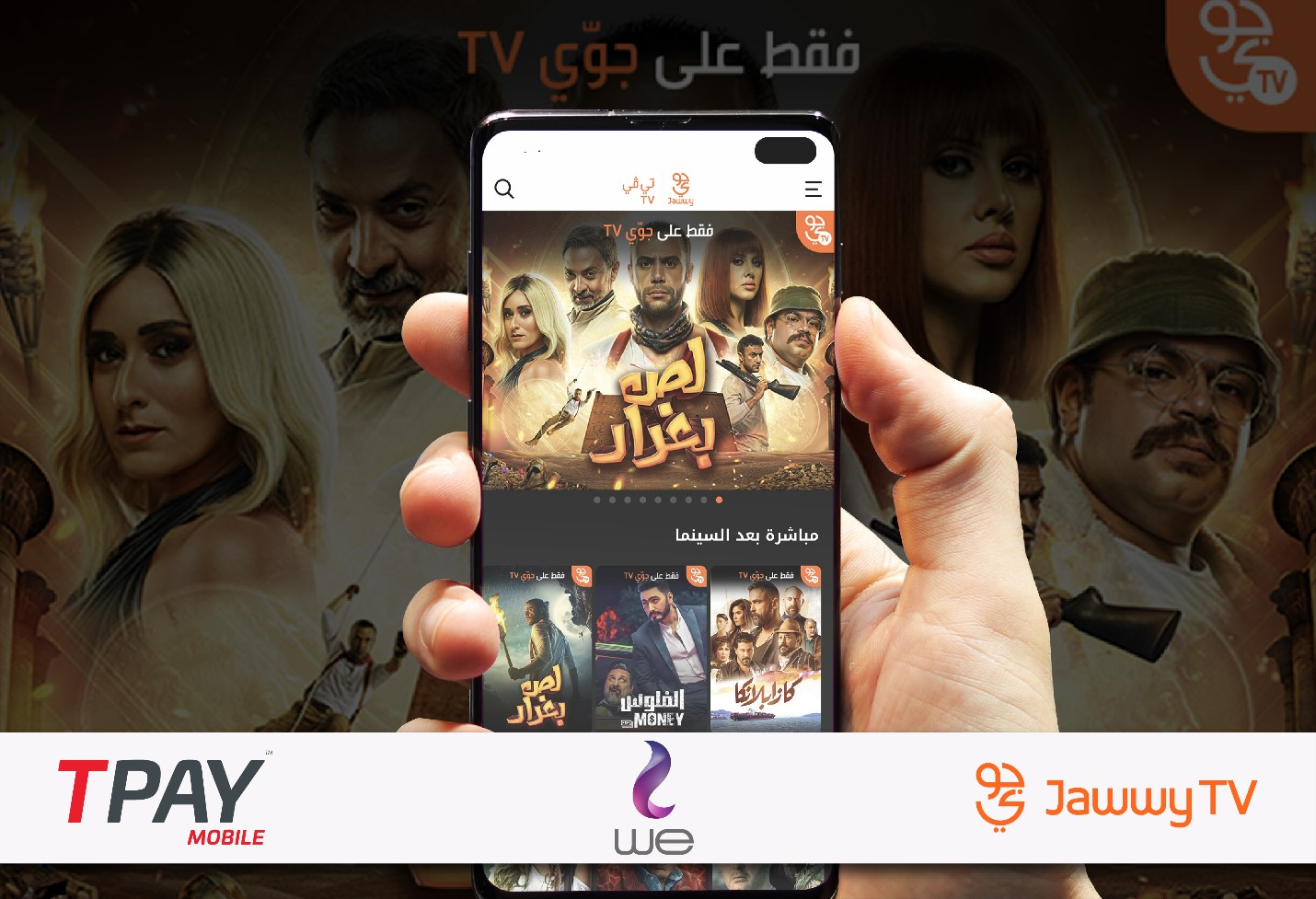 """Intigral Partners with Telecom Egypt """"WE"""" and TPAY MOBILE to Launch Mobile Payment for Jawwy TV for the First Time in Egypt"""