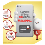 LotteCard Opts for Gemalto's Contactless Sticker for Payments and Transport in South Korea